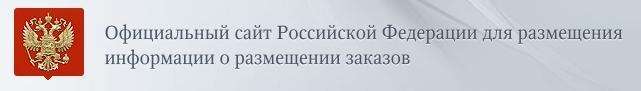 Портал госзакупок zakupki.gov.ru