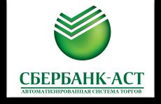 ЭТП АСТ Сбербанк